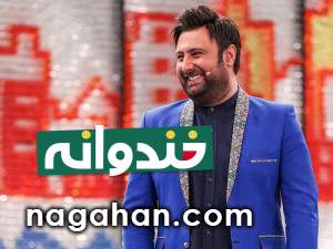 دانلود خندوانه 2 تیر | محمد علیزاده و استند آپ کمدی علی مشهدی