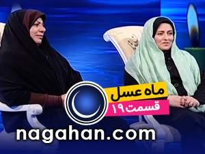 دانلود قسمت 19 نوزدهم ماه عسل 95 | مددکار مبتلا به سرطان | 5 تیر | 19 رمضان