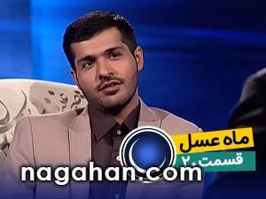 دانلود قسمت 20 بیستم ماه عسل 95 | جوان اعدامی به جرم مواد مخدر | 6 تیر | 20 رمضان
