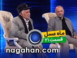دانلود قسمت 21 بیست و یکم ماه عسل 95 | حاج محمود و پسر آزاده | 7 تیر | 21 رمضان