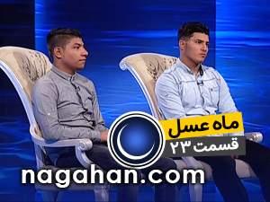 دانلود قسمت 23 بیست و سوم ماه عسل 95 | نوجوان کانون اصلاح و تربیت | 9 تیر | 23 رمضان