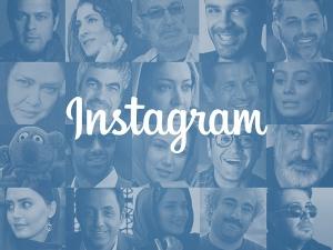 اینستاگرام رسمی افراد مشهور ایرانی