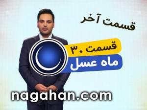 دانلود قسمت 30 آخر ماه عسل 95 | 16 تیر | ویژه برنامه عید فطر