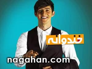 دانلود کلیپ گفتگو سردار آزمون به همراه جناب خان در خندوانه 16 تیر | ویژه عید فطر