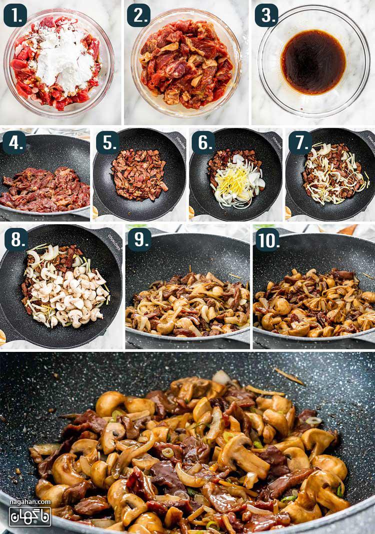 اموزش تصویری طرز تهیه بیف آسیایی با قارچ