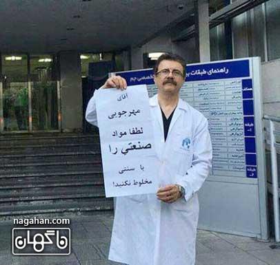 عکس توهین پزشک بیمارستان جم به داریوش مهرجویی