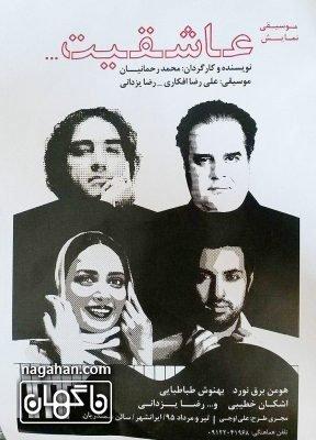 پوستر موسیقی نمایش عاشقیت به کارگردانی استاد محمد رحمانیان