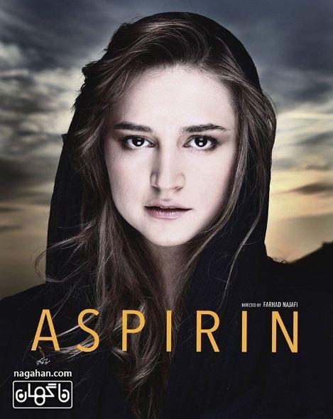 عکس های دیده نشده ایزابلا پیکیونی بازیگر زن خارجی سریال آسپرین + بیوگرافی | بازیگر ایتالیایی در نقش تئا