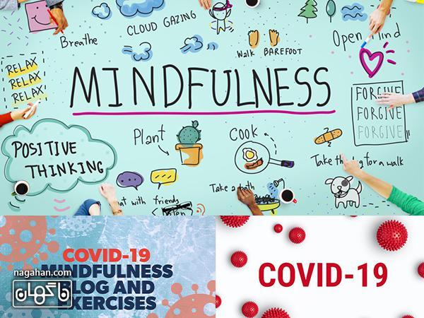چگونه ذهن آگاهی می تواند به شما کمک کند تا باویروس کرونا یاCOVID-19 کنار بیایید؟