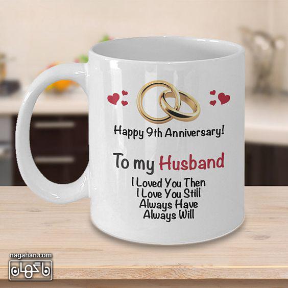 کادو خلاقانه برای سالگرد ازدواج- روی فنجان جملات عاشقانه بنویسید
