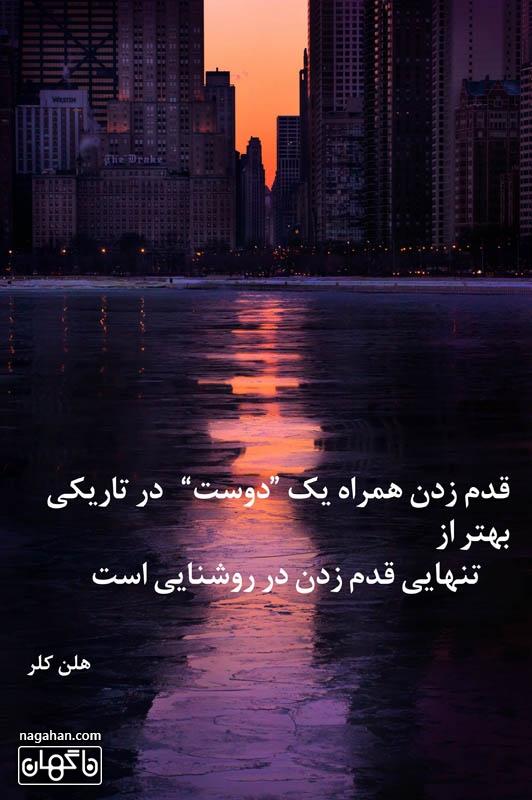 جملات زیبا دوستی
