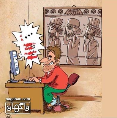 کاریکاتور فحاشی در دنیای مجازی رامبد جوان