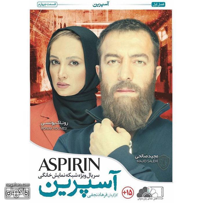 مجید صالحی در سریال آسپرین