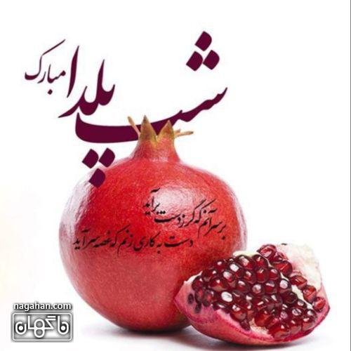 پروفایل و والپیپر انار یلدا مبارک
