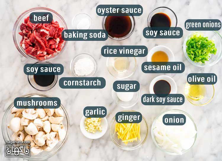 مواد تشکیل دهنده بیف آسیایی با قارچ ، سبزیجات و سس خانگی