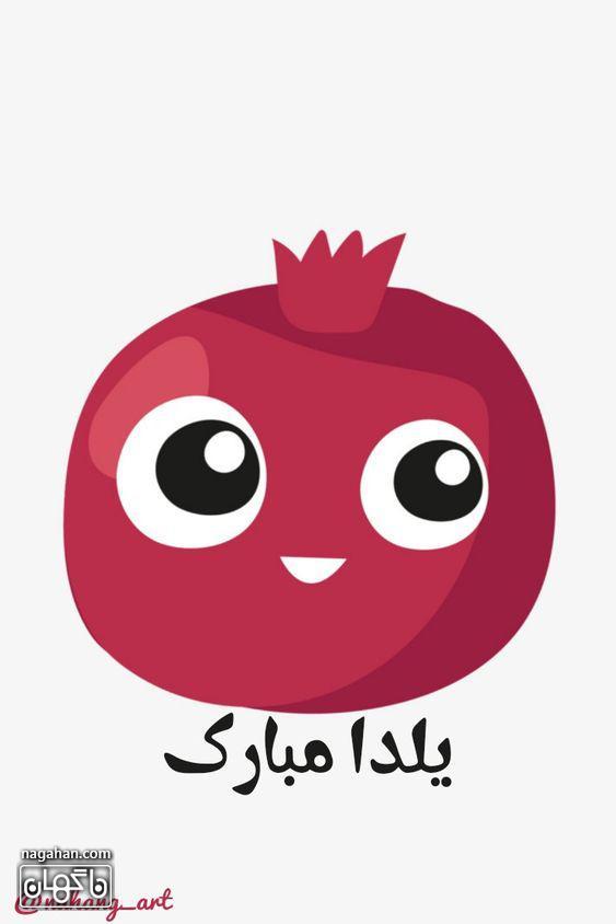 استیکر و عکس پروفایل انار یلدا مبارک