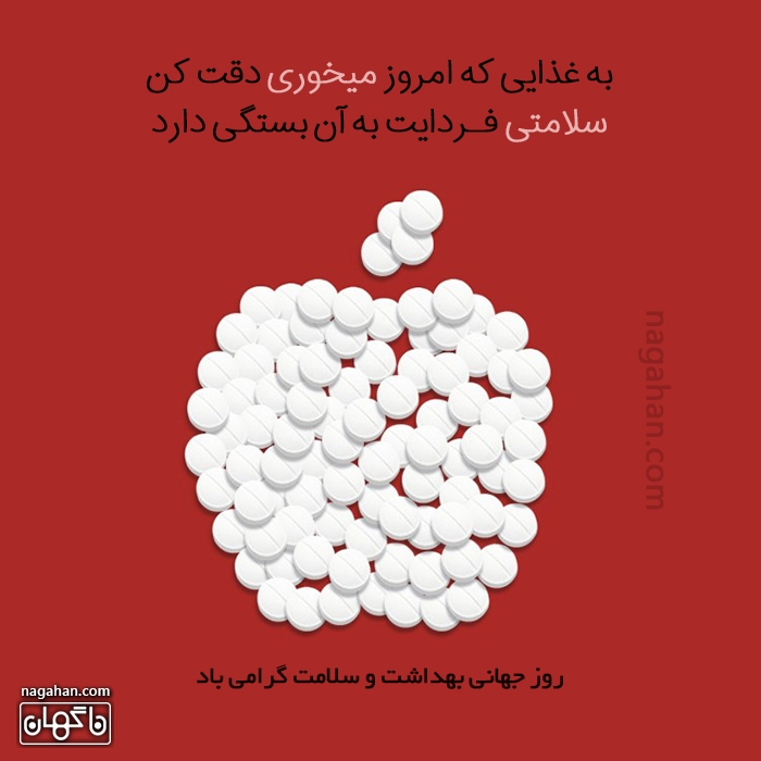 عکس نوشته روز بهداشت و سلامت