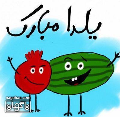 پروفایل و والپیپر هندوانه و انار یلدا مبارک