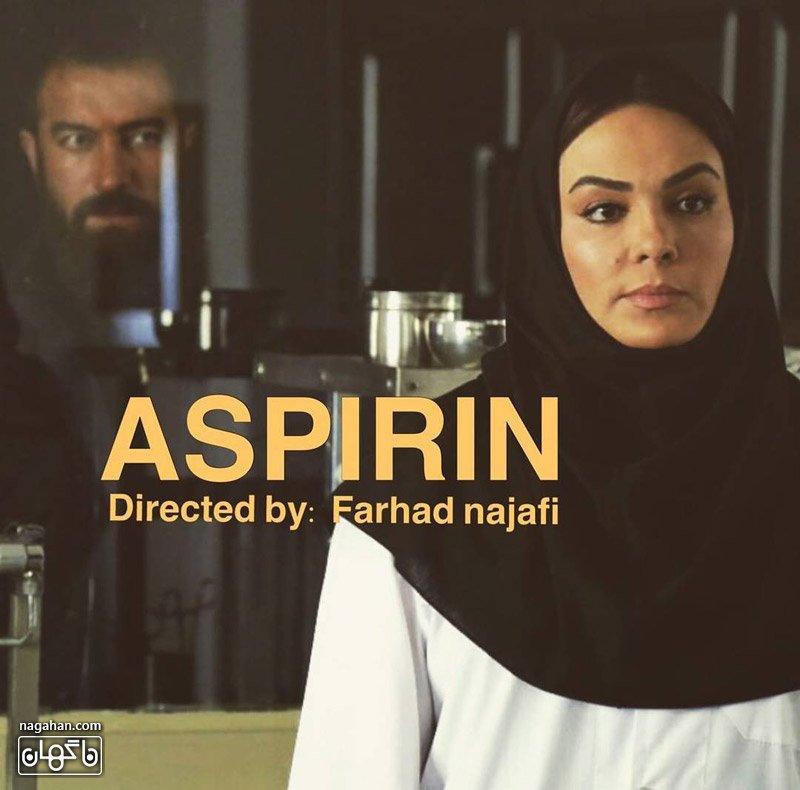 نمایی از سارا خویینی ها و مجید صالحی در سریال آسپرین