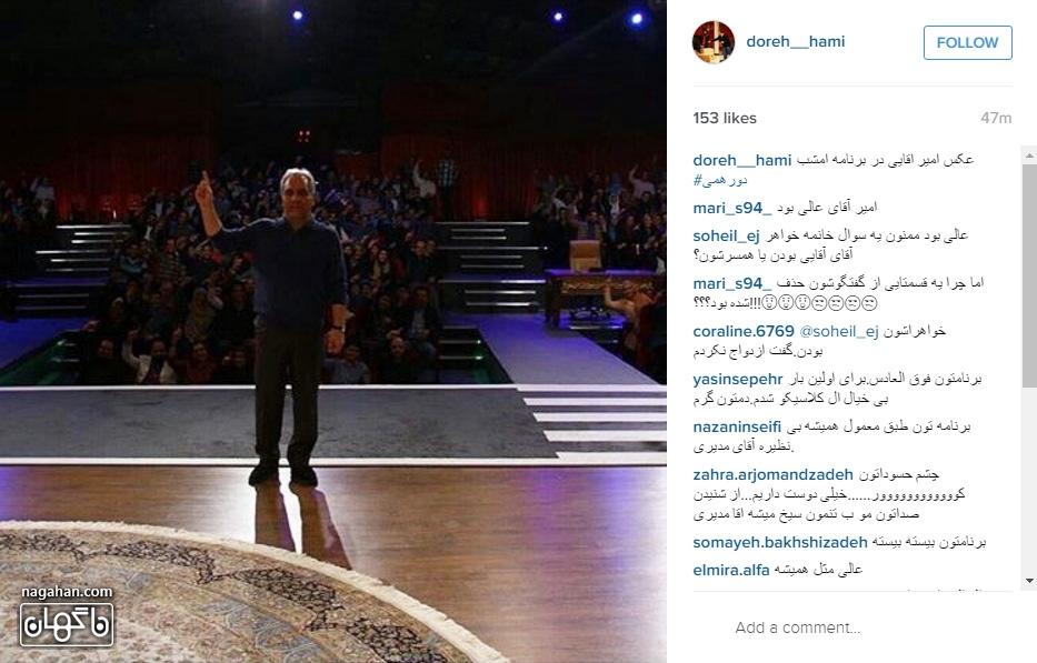 تماشاگران حاضر دورهمی با ژست مهران مدیری