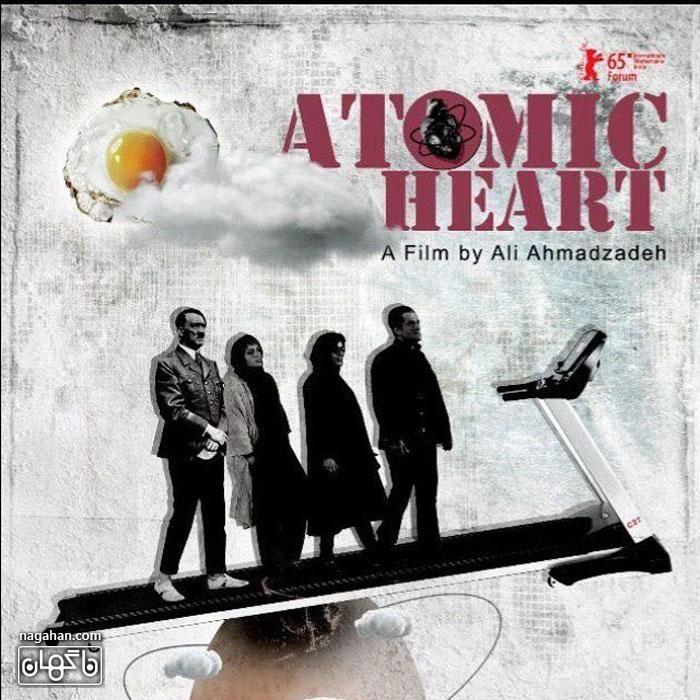 عکس پوستر فیلممادر قلب اتمی