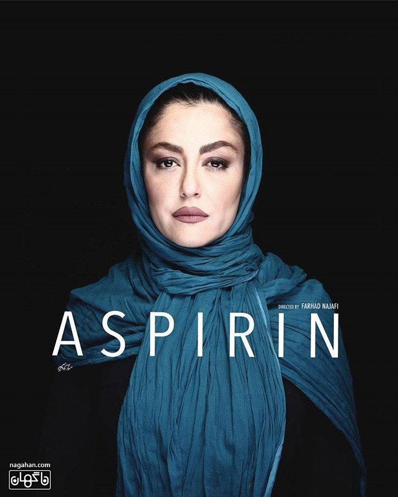 نمایی از شقایق فراهانی در عکس های تبلیغاتی سریال آسپرین