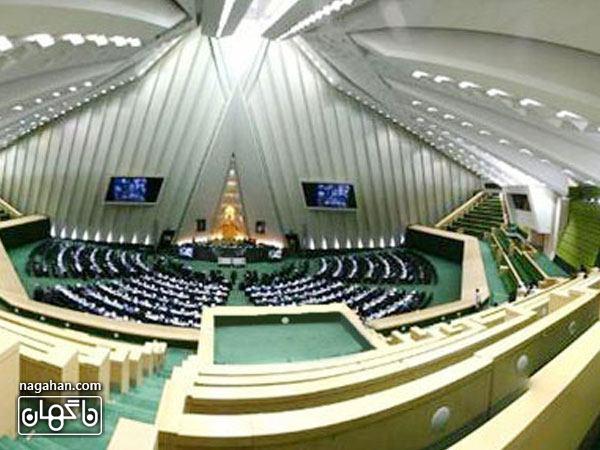 سفر نوروزی نمایندگان مجلس