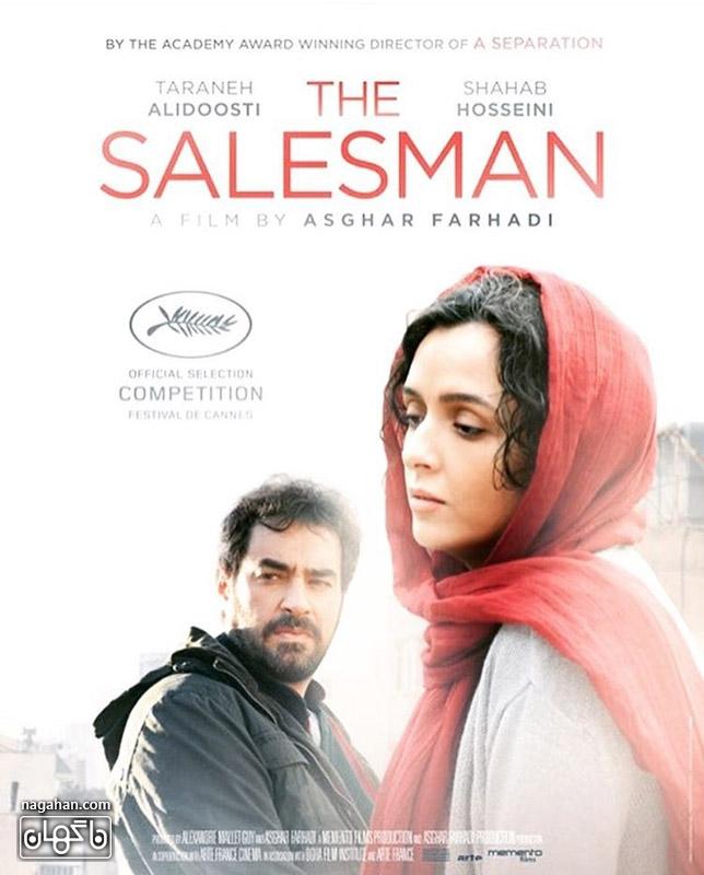 پوستر فیلم فروشنده اصغر فرهادی