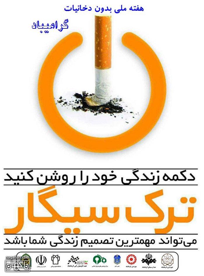 روز جهانی و هفته ملی بدون دخانیات گرامی باد- سایت ناگهان