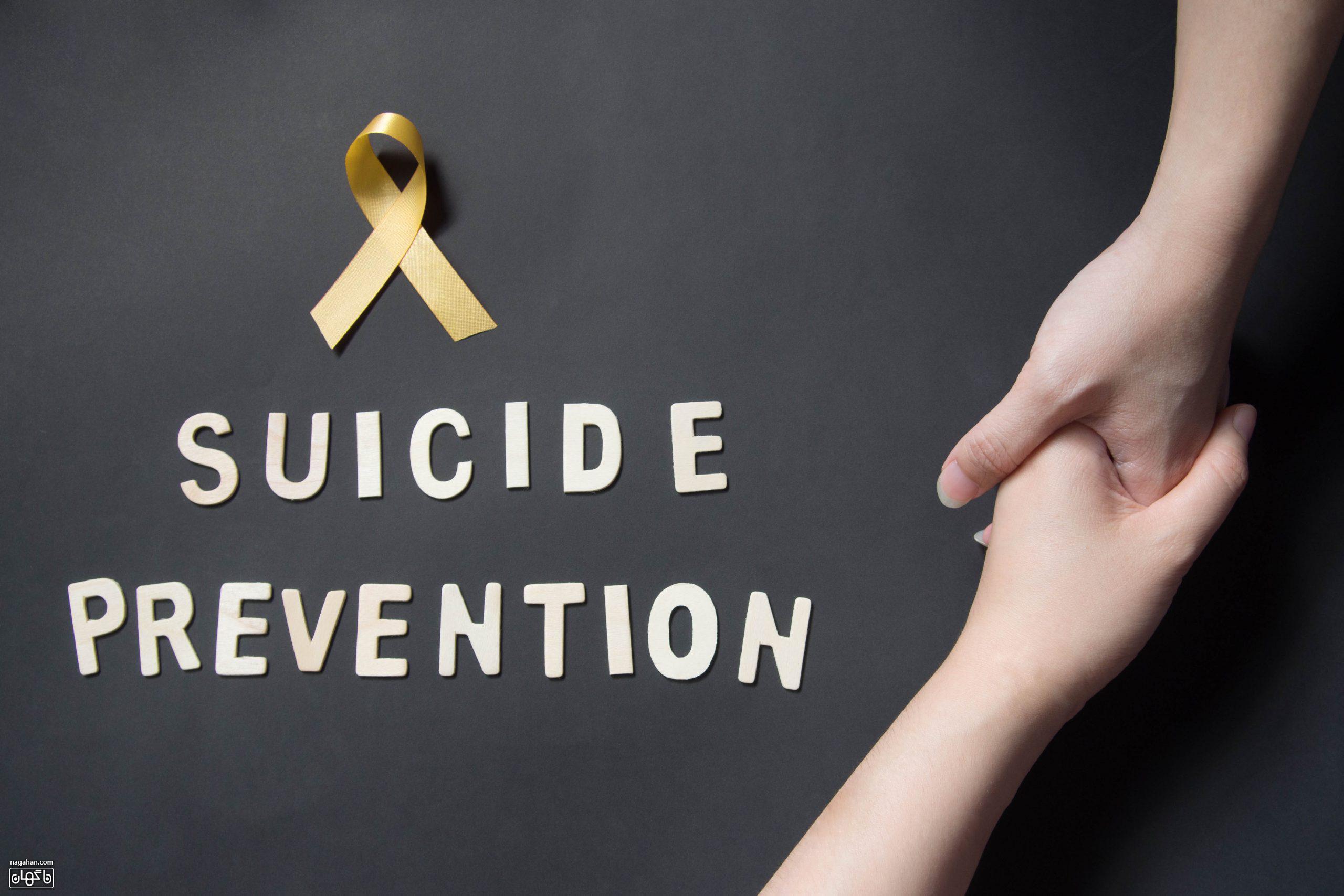 نکات ضروری در پیشگیری از خودکشی   چگونه با شخصی که قصد خودکشی دارد رفتار کنیم