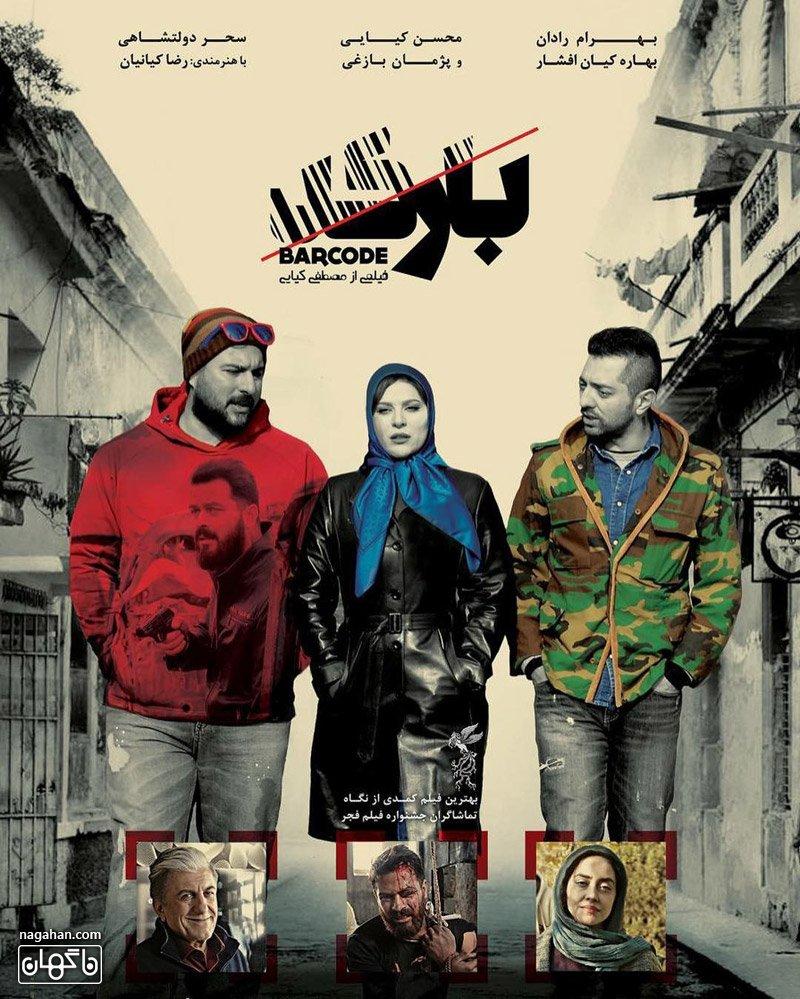 """عکس پوسترفيلم سينمايى """"باركد"""" به كارگردانى مصطفى كيايى"""