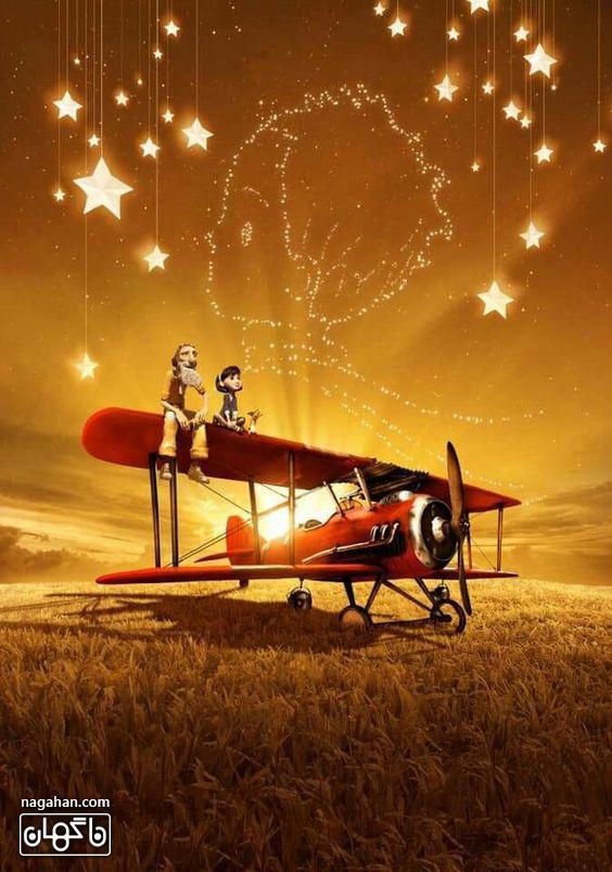 شازده کوچولو در آسمان با خلبان و هواپیما