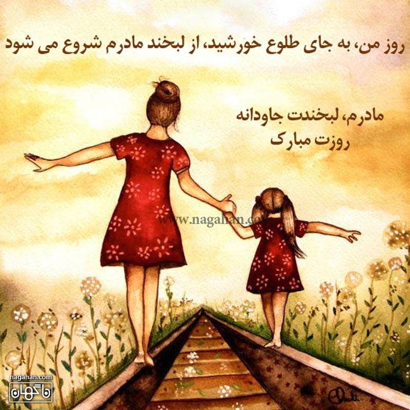 تبریک روز مادر اس ام اس مسیج تبریک روز مادر پیامک روز مادر