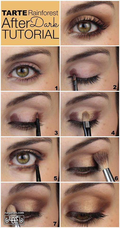 آموزش تصویری آرایش چشم شاین مسی