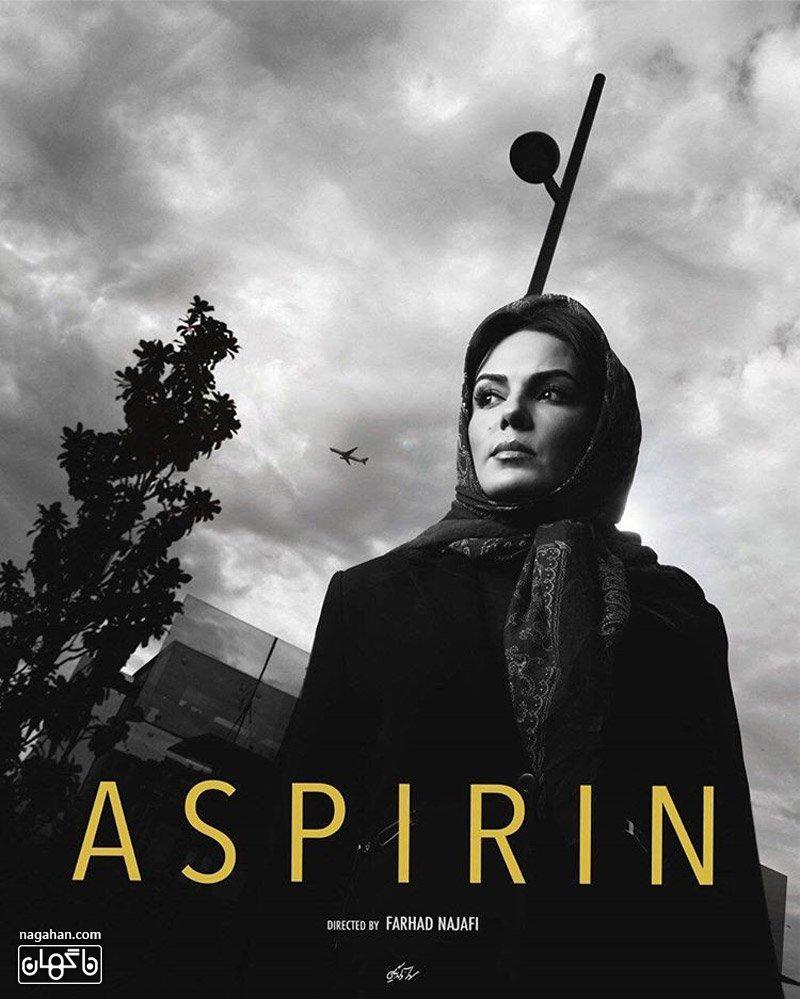 نمایی از سارا خویینی ها در عکس های تبلیغاتی سریال آسپرین