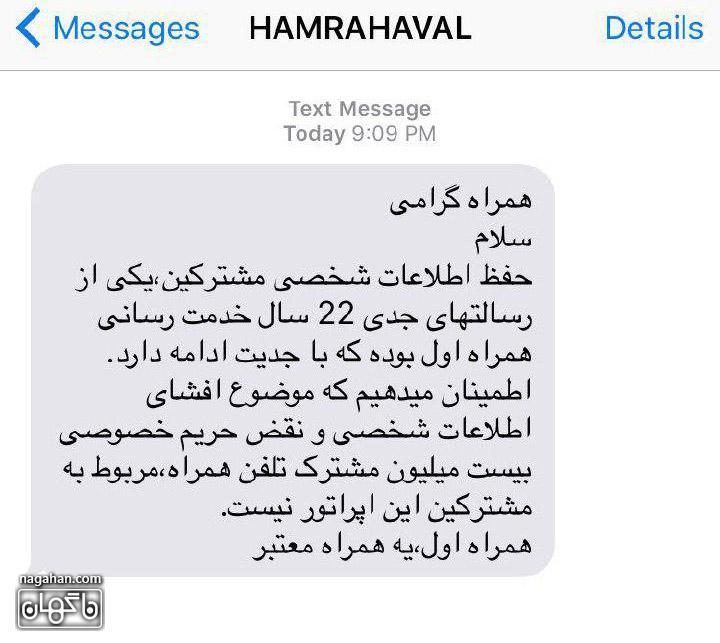 طعنه همراه اول به هک شدن دیتابیس ایرانسل