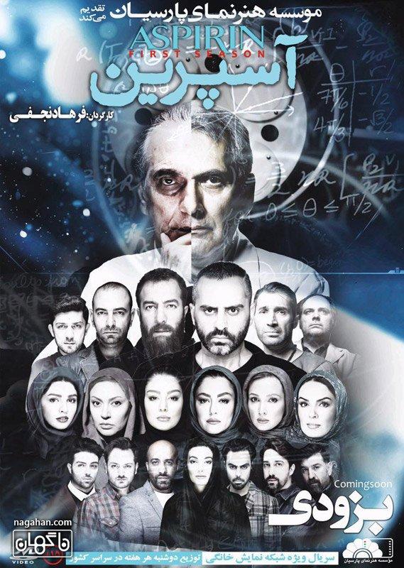 پوستر زمان پخش سریال آسپرین