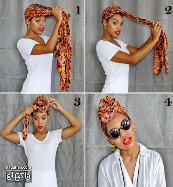آموزش تصویری بستن روسری آفریقایی جدید و شیک