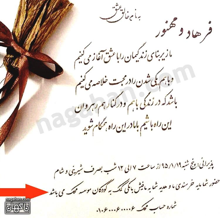 کارت عروسی از رضا کیانیان