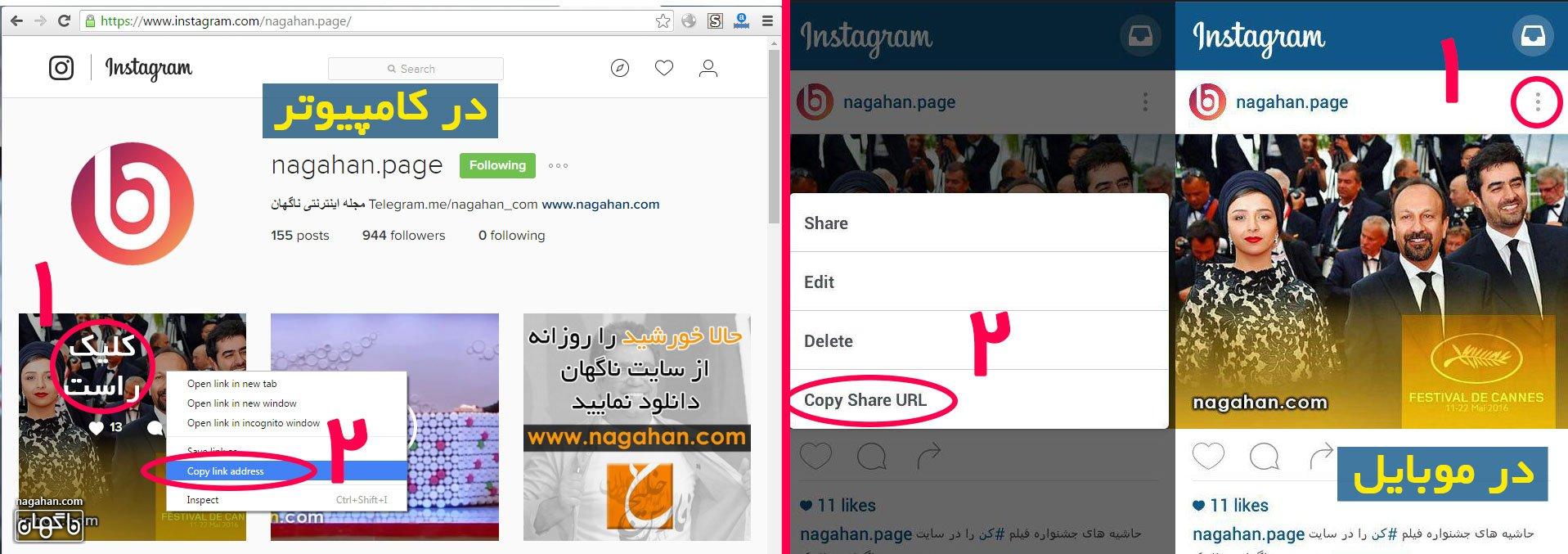 آموزش دانلود و ذخیره کردن عکس و ویدیو از اینستاگرام