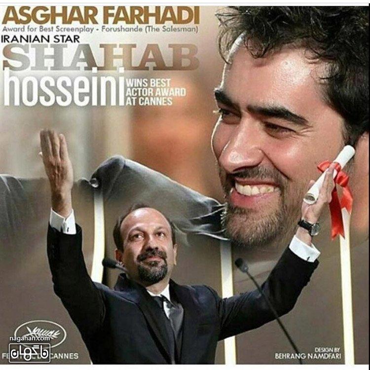 شهاب حسینی و اصغر فرهادی - جشنواره کن 2016