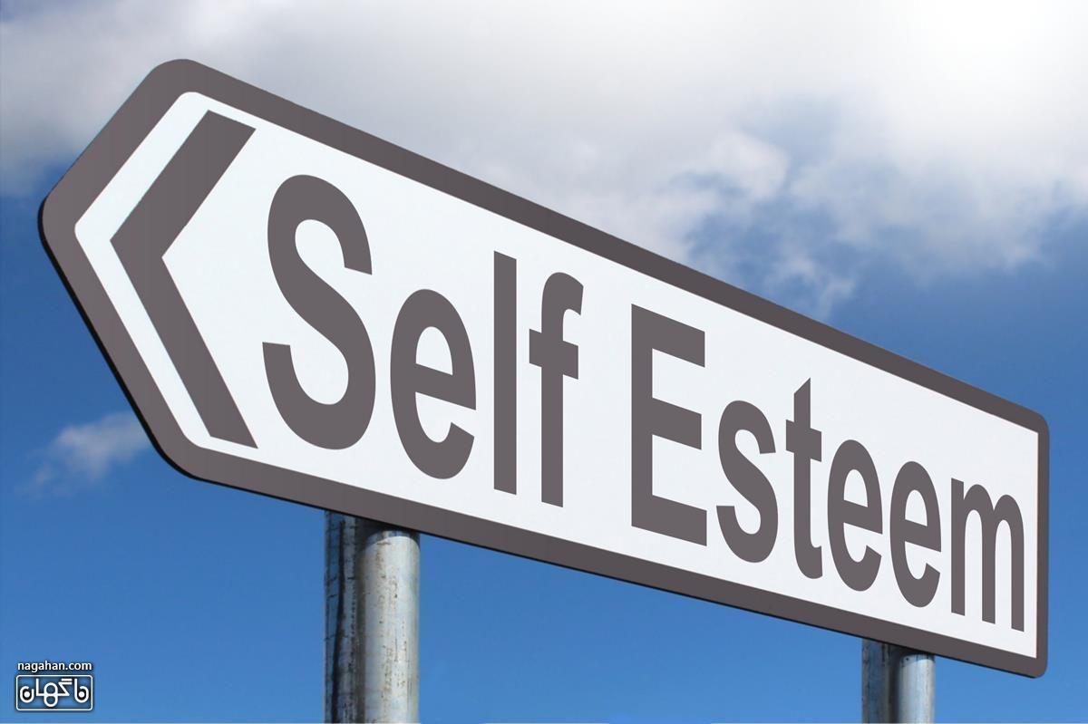 پنج راهکار موثر برای افزایش عزت نفس به روش درمان شناختی رفتاری