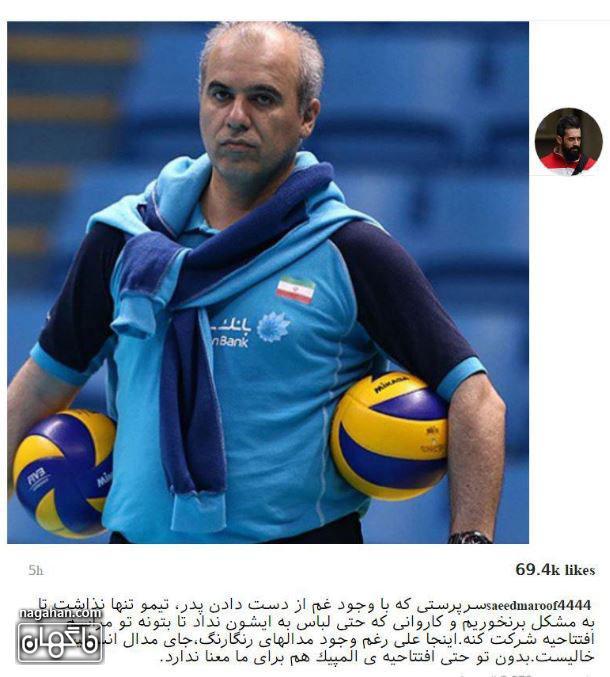 واکنش ها به عدم حضور محمد موسوی ، سعید معروف و شهرام محمودی در رژه کاروان ایران در المپیک ریو 2016 + جزئیات