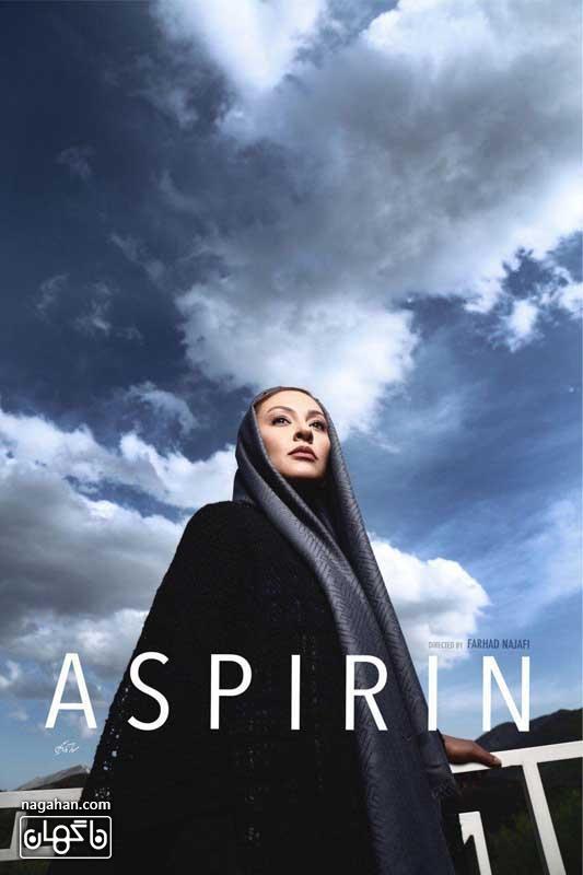 زیبا بروفه آسپرین