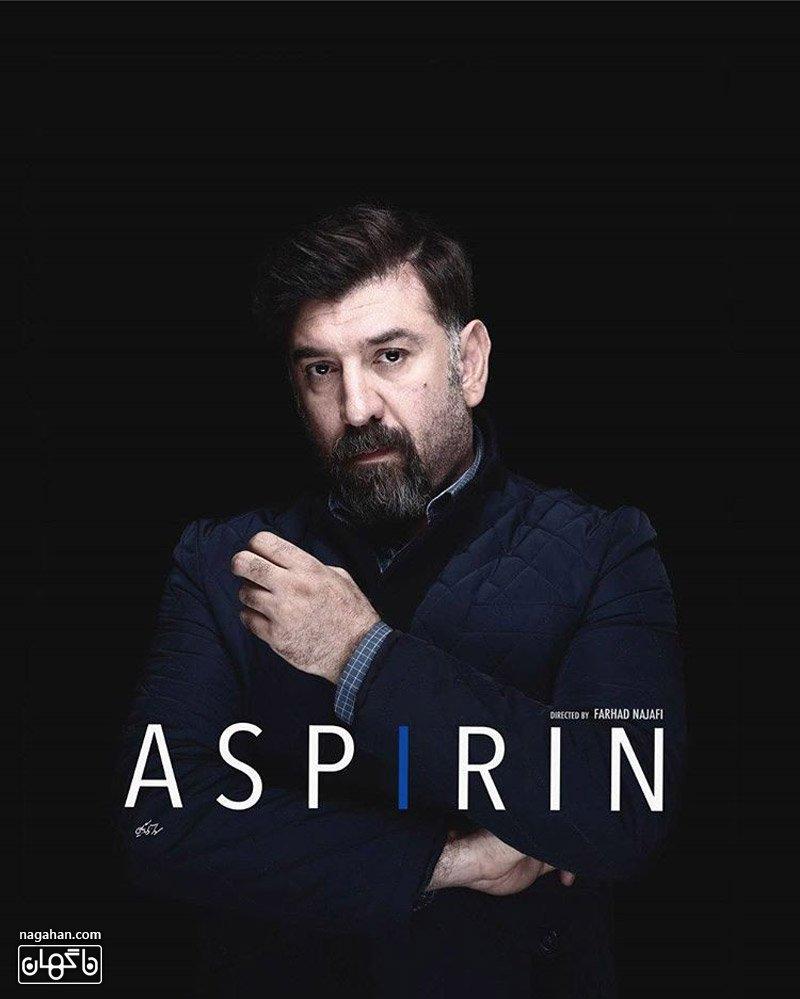 نمایی از علی انصاریان در عکس های تبلیغاتی سریال آسپرین
