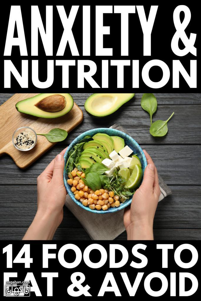 معرفی 14 ماده غذایی موثر در کاهش اضطراب
